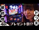 第6回 D1マスターズ4thステージ ドラ美 vs バジリスク~甲賀忍法帖~絆/パチスロ薄...