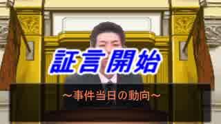 逆転淫夢裁判 第1話「逆転の一転攻勢」part1『初めての法廷』