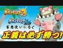 【サンムーン実況】ピンク統一パを舐めんじゃねぇ!主演 メガヤドラン