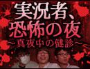【予告編】実況者、恐怖の夜〜真夜中の健診〜 出演:ふぁんきぃ、towaco、まお他
