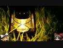 ゆっくりの田舎と自然 第15話「ホタルに集う」