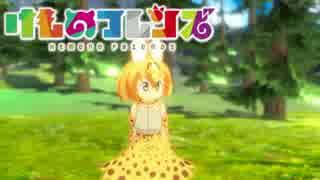 けものフレンズ 狩りごっこオンライン Part2