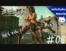 PS4proで進撃の巨人ストーリー実況06