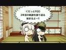 第92位:【二周年記念】ぐだっとFGO2年目の軌跡を振り返る thumbnail