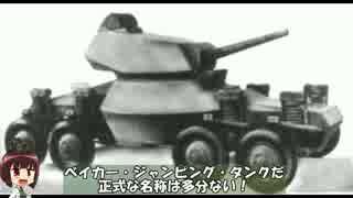 """ゆっくりで語る珍兵器 第21回【Baker """"Jumping"""" Tank】"""