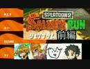 【スプラトゥーン2】ゲーム実況者サーモンラン 前編 【むつー視点】