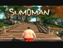 【実況】当然の如く時間を操る力士「SUMOMAN」#10