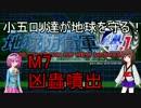 【地球防衛軍4.1】小五ロリ達が地球を守る!inf攻略 M7