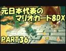 「元」日本代表の底辺がマリオカート8DXを実況してみた PART36