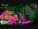【実況】シューティング雑魚っぱがのんびりやるsplatoon2 part7 鮭追い祭り