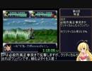 第4次スーパーロボット大戦RTA_6:58:46_Part7/44