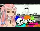 【Splatoon2】S+あかねとずん子のガチマッチ!#1【VOICEROID実況】