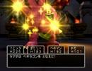 【ドラクエ5】蘇生禁止+モンスターのみ+α【43】