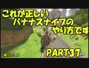 「元」日本代表の底辺がマリオカート8DXを実況してみた PART37