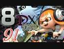 初日から始める!日刊マリオカート8DX実況プレイ91日目