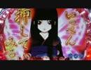 第40位:【パチンコ】 CR地獄少女弐FPL 【拾壱目連】