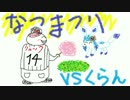 【ポケモンSM】四季折々のPTでフレンド対戦実況Part14【VSく...