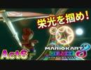 【マリオカート8DX】世界最速への道Act6【虹色の栄光】