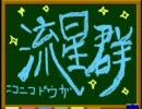 【合唱】ニコニコ動画流星群【nam+ほんこーん+猫(♂)】