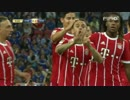 ≪ICC2017≫ チェルシー vs バイエルン・ミュンヘン