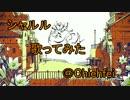 【Chiehfei】シャルル【歌ってみた】