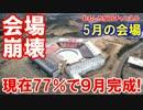 【韓国平昌五輪のメイン会場工事崩壊】 工程率77%で9月に完成!