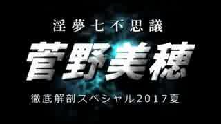【特別企画】 菅野美穂 徹底解剖スペシャル 2017夏
