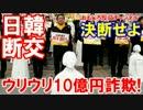 【日本と韓国の決別が確定】ウリウリ10億円詐欺に騙された!