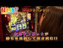 パチスロ【打チくる!? かおりっきぃ☆編】 #324 押忍!番長3 前編