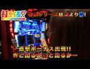 パチスロ【打チくる!? かおりっきぃ☆編】 #324 押忍!番長3 後編