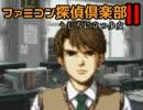 ファミコン探偵倶楽部2、久しぶりにあのエンディング見てやろう(11)