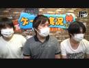 「ゲーム実況神(ゴッド) 第79回 出演:モナカ公国R」2017/7/7放送(3/3)【闘TV】