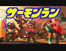 第67位:【Splatoon2】実況者サーモンラン 前編 【M.K.R視点】 thumbnail
