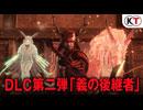 『仁王』DLC第二弾 「義の後継者」プレイムービー