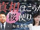 【桜便り】週刊女性の眞子内親王婚約報道
