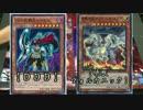 友人と遊戯王してみたPart21【DDD】VS【壊獣ヴォルカニック】