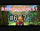 【日刊/VOICEROID2】茜ちゃんが走る#67【マリオカート8DX】