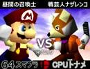 第84位:【第三回】64スマブラCPUトナメ実況【Hブロック最終戦】 thumbnail