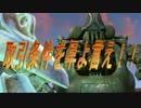 【fallout4】高圧的イカ墨高給取り!ゆっくりシュールプレイ!part19-1