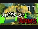 【ゆっくり】力が欲しい!ARMS 11【NintendoSwitch】
