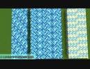【Minecraft】彩釉テラコッタの配置考察