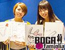 【大坪由佳&東内マリ子】-ボガファミリア-第18回【BOGAfamiglia】
