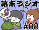 [会員専用]幕末ラジオ 第八十八回(西郷への苦情SP)