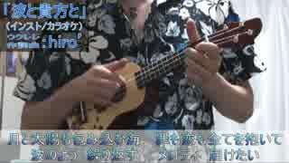 【ニコカラ】波と貴方と【ウクレレ】【Off vocal】