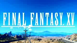 【実況】FINAL FANTASY XV 実況風プレイ part1【FF15】