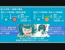 名/迷列車で行こう 東京大手私鉄編 東京の地下鉄一元化の行方