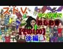 【ストⅤ・season2】マツダ流でおしおき【100・後編!】