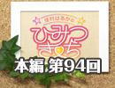 【第94回】☆佳村はるかのひみつきち☆DC