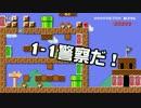 【ガルナ/オワタP】改造マリオをつくろう!【stage:105】