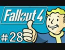 Fallout4 誰か私のムスコしらん?【実況】#28